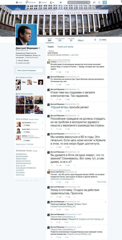 Аккаунт Дмитрия Медведева в Twitter взломали. Изображение № 7.