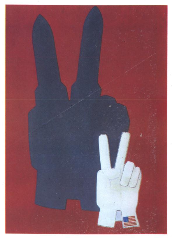 Искусство плаката вРоссии 1884–1991 (1985г, часть 4-ая). Изображение № 8.