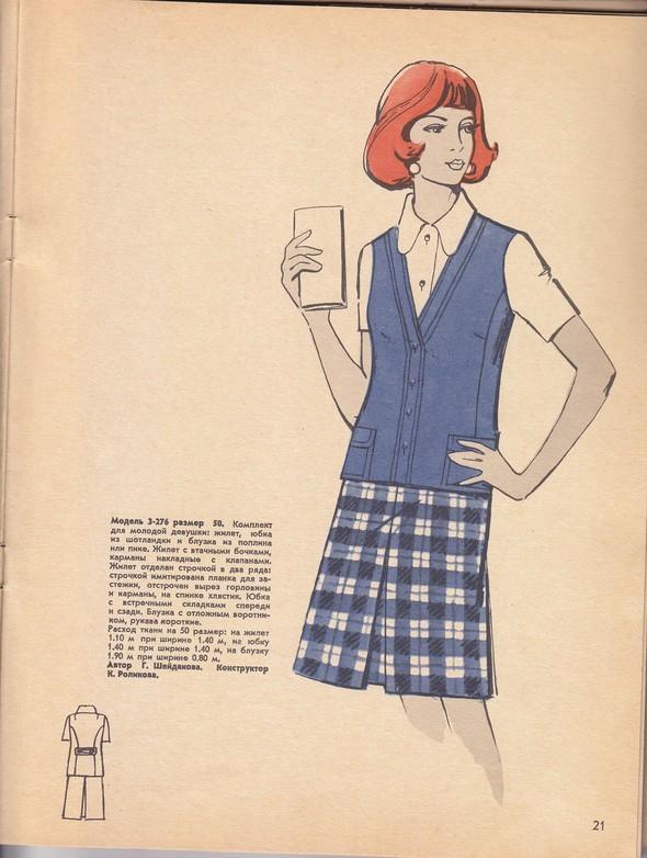 ГУМ отдел мод 1974г. Изображение № 22.