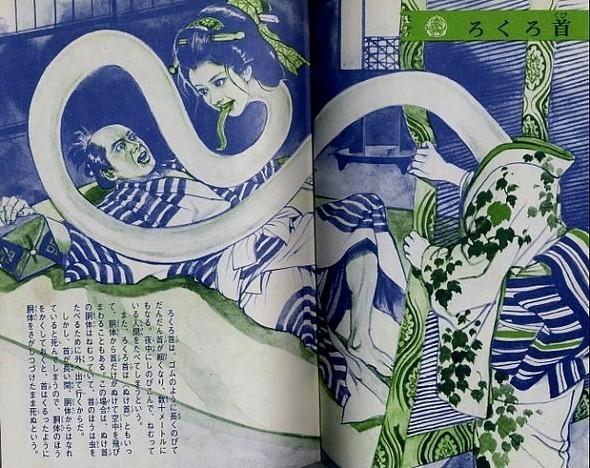 Японская демонология Годжина Ишихары. Изображение № 5.