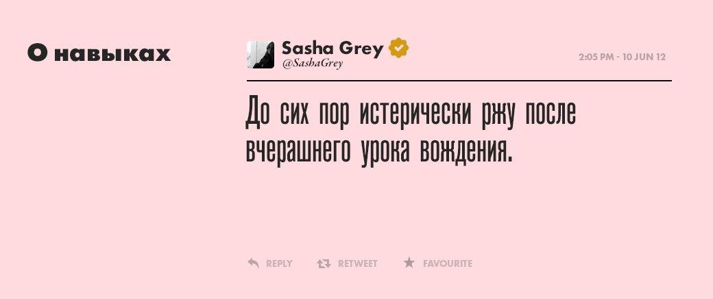 Саша Грей, девушка  многих талантов. Изображение №18.