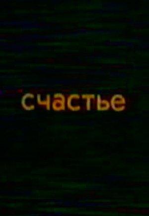 10 лучших документальных фильмов, по мнению Софьи Гудковой. Изображение № 11.