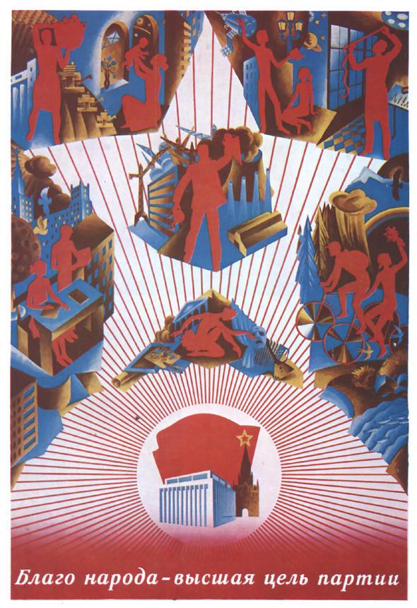 Искусство плаката вРоссии 1961–85 гг. (part. 2). Изображение № 45.