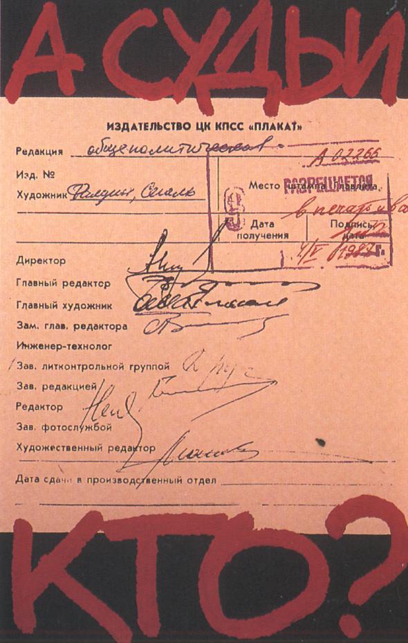 Искусство плаката вРоссии 1884–1991 (1991г, часть 6-ая). Изображение № 6.