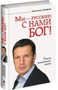 Вл. Соловьёв – «Мы русские. Снами Бог». Изображение № 1.