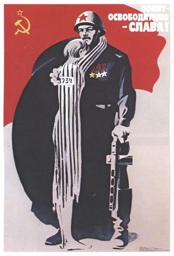 Искусство плаката вРоссии 1884–1991 (1985г, часть 6-ая). Изображение № 24.