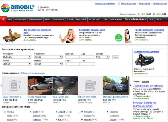 Как быстро и выгодно продать авто через интернет. Изображение № 2.