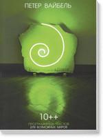 Букмэйт: Художники и дизайнеры советуют книги об искусстве, часть 2. Изображение № 22.