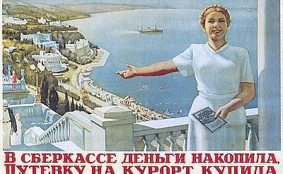 Фестиваль советской рекламы. Изображение № 24.