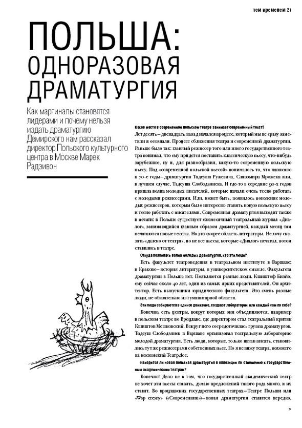 Реплика 12. Газета о театре и других искусствах. Изображение № 20.