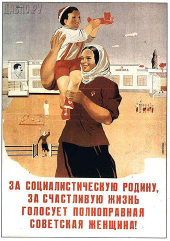 Все на выборы! Политическая реклама разных лет. Изображение № 2.
