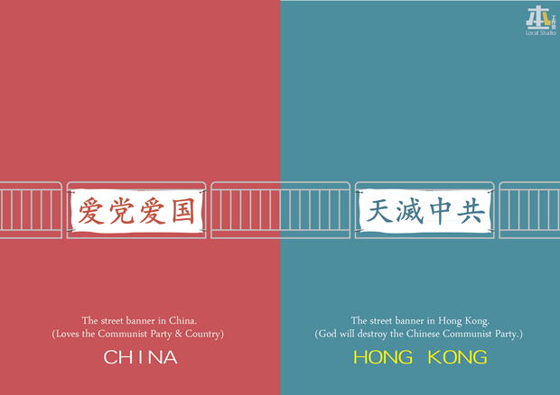 """«Уличный баннер в Китае (""""Любим Коммунистическую партию и страну"""") — Уличный баннер в Гонконге """"Бог уничтожит Китайскую коммунистическую партию""""». Изображение № 10."""