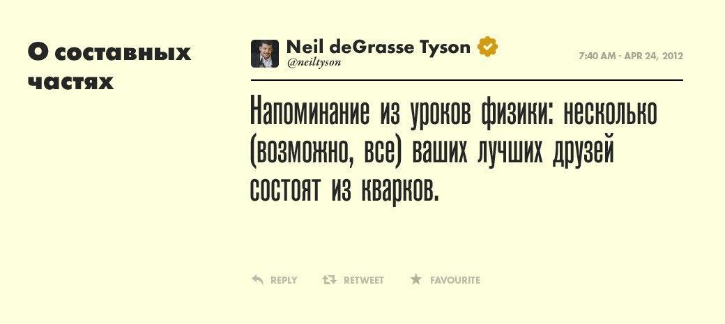 Нил Деграсс Тайсон,  астрофизик. Изображение № 15.