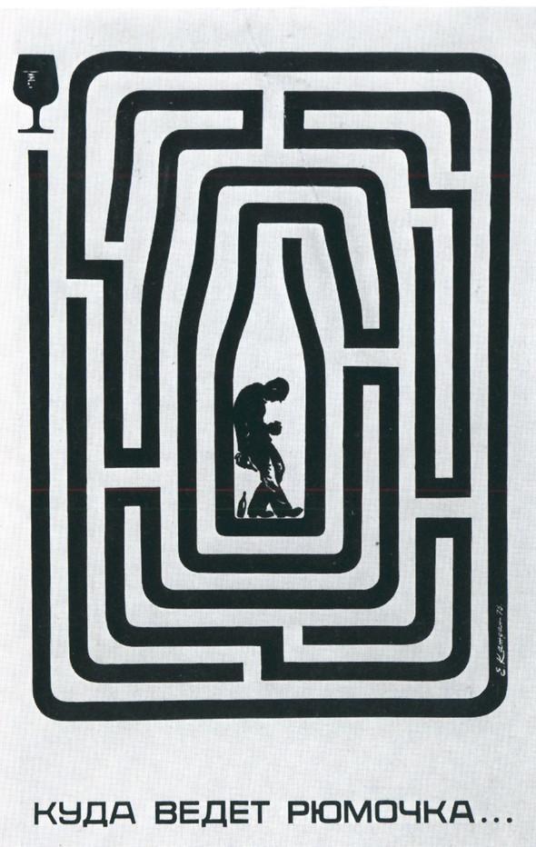 Искусство плаката вРоссии 1961–85 гг. (part. 3). Изображение № 32.