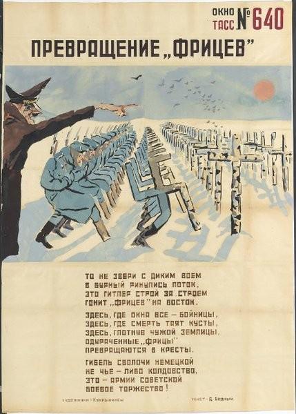 Окна на войну: советские плакаты ТАСС дома и за границей. Изображение № 4.