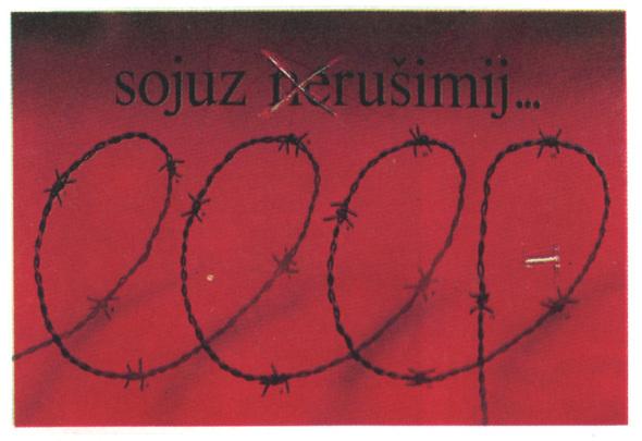 Искусство плаката вРоссии 1884–1991 (1991г, часть 9-ая). Изображение № 26.