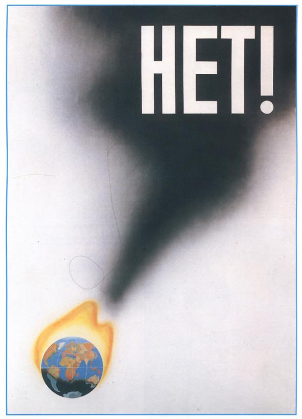 Искусство плаката вРоссии 1884–1991 (1985г, часть 2-ая). Изображение № 41.