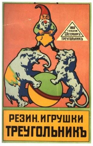 Дореволюционная реклама. Изображение № 22.
