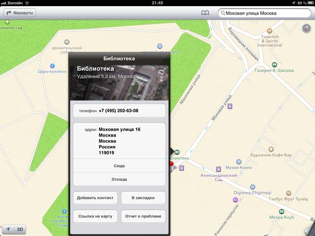 Что мы узнали из новых карт iOS 6 компании Apple. Изображение № 8.