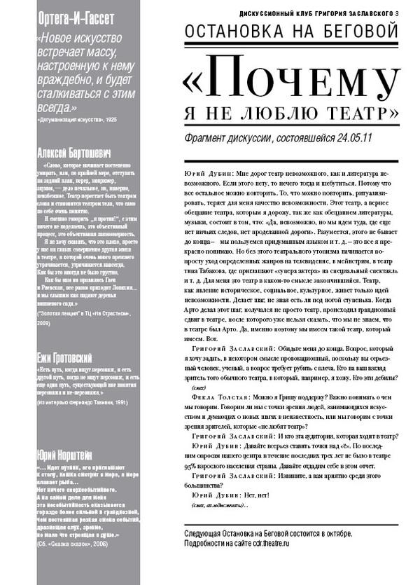 РЕПЛИКА. Газета о театре и других искусствах. Изображение № 3.
