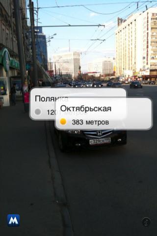 Метрошка - Москва без «потеряшек». Изображение № 3.