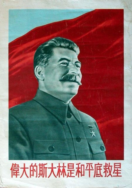 Слава китайскому коммунизму!. Изображение № 34.