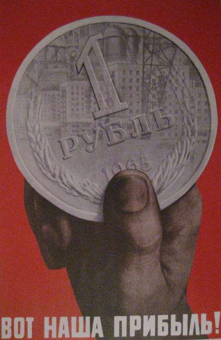 Отруде всоветских плакатах. Изображение № 22.
