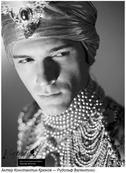 Российские знаменитости вфотопроекте Vintage. Изображение № 5.