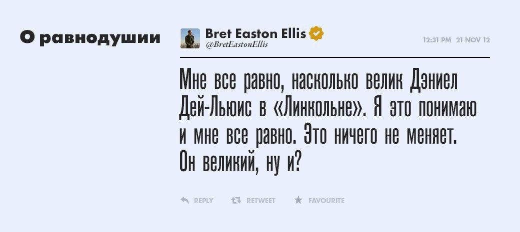 Брет Истон Эллис,  писатель и сценарист. Изображение № 12.