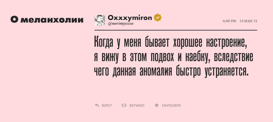 Oxxxymiron, рэпер и бунтарь. Изображение № 15.