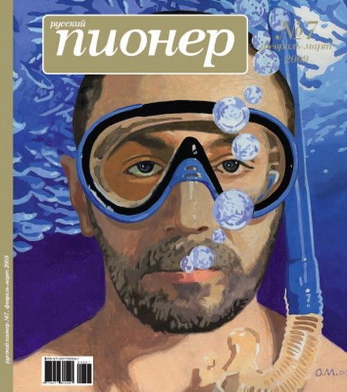 Виниловый «Рубль» вжурнале Русский Пионер. Изображение № 1.
