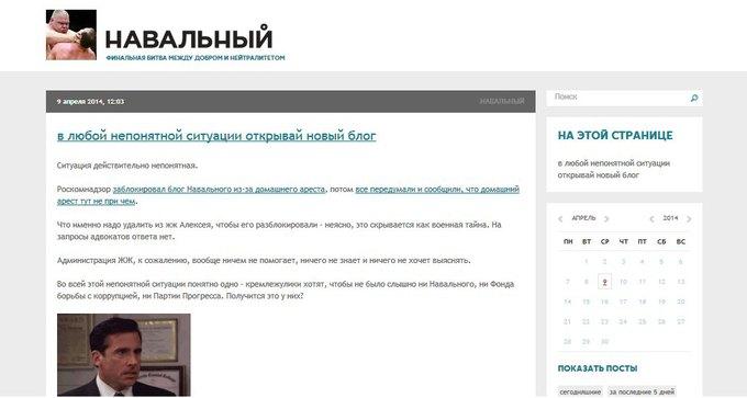 Скриншот нового блога Навального. Изображение № 2.