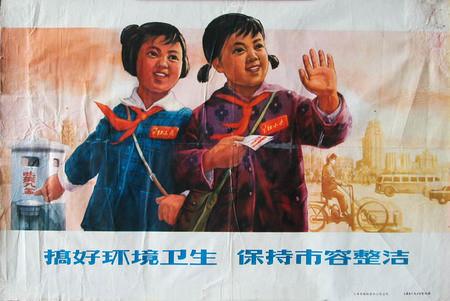 Слава китайскому коммунизму!. Изображение № 2.