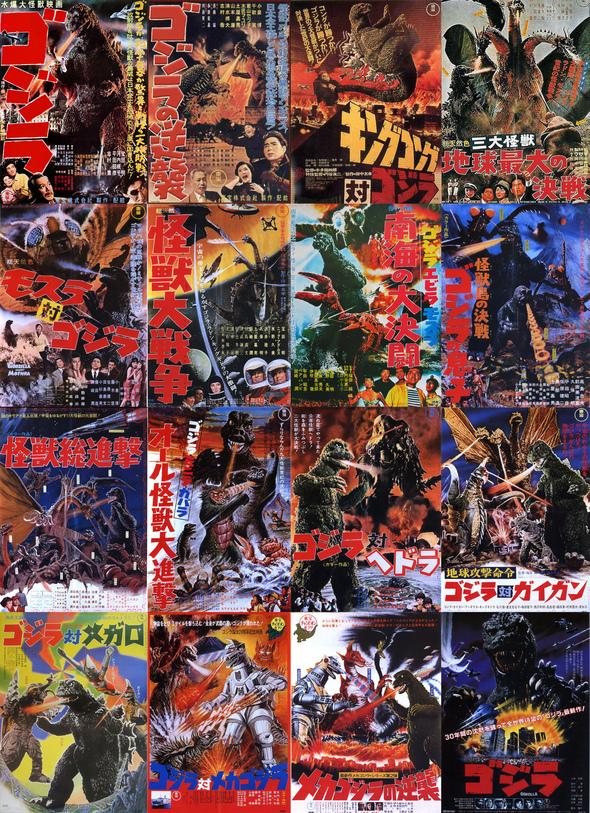 B-Movies: Godzilla! Самый популярный монстр кино. Изображение № 4.