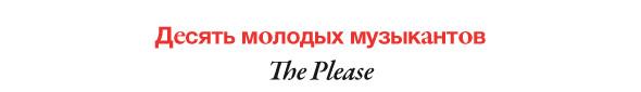 Изображение 1. 10 молодых музыкантов. The Please.. Изображение № 1.