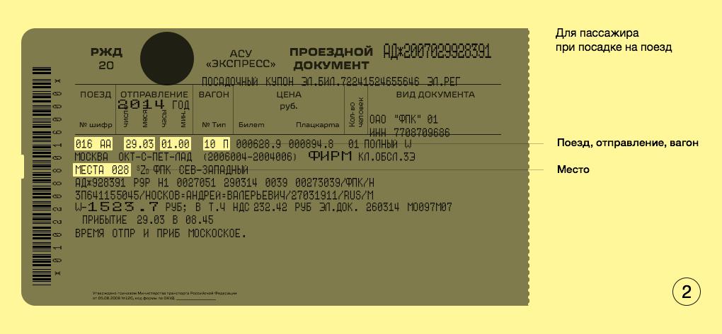 Исправляем некрасивый и нечитаемый билет РЖД. Изображение № 13.