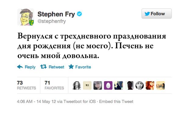 Стивен Фрай, актер и писатель. Изображение № 14.