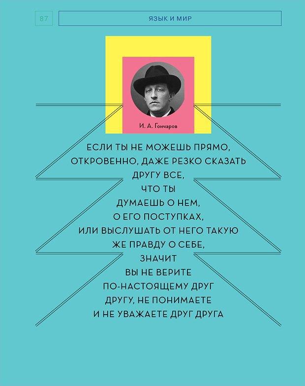 6 принципов дизайна современного учебника. Изображение № 12.