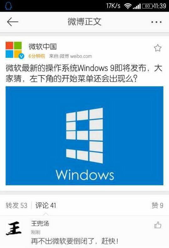В Microsoft China анонсировали скорый выход Windows 9. Изображение № 1.