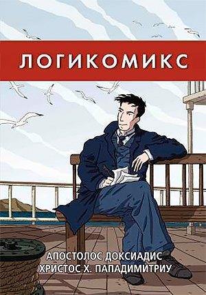 32 главных комикса лета  на русском. Изображение № 16.