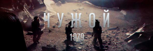 Чужой среди «Чужих»: История космической саги от 1979 года до «Прометея». Изображение №2.