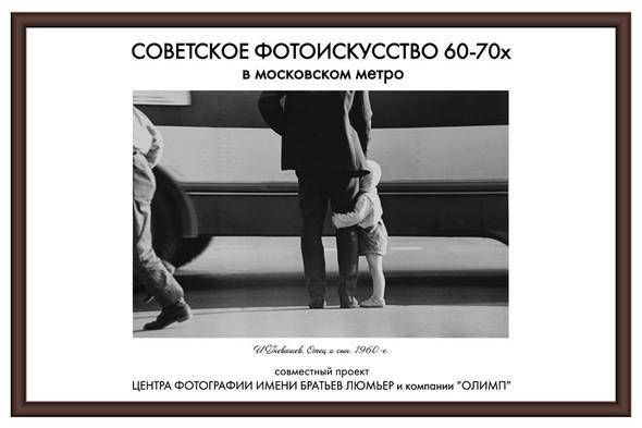 Выставка советской фотографии 60-70х в московском метро. Изображение № 20.