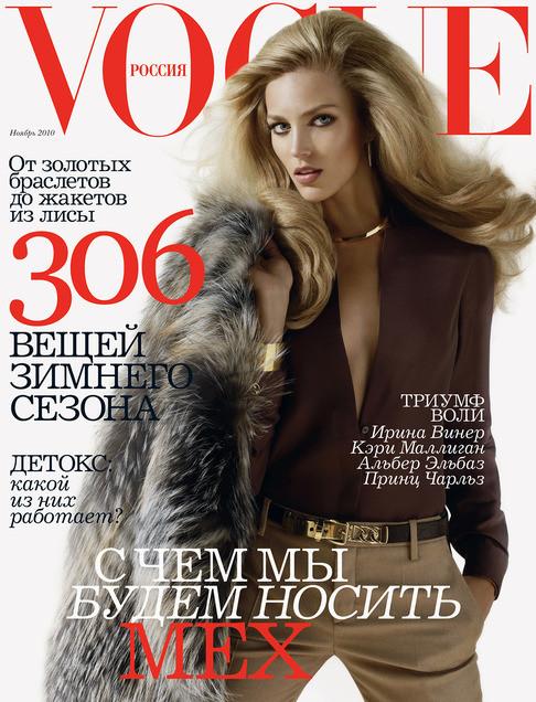 50 последних обложек Vogue. Изображение № 34.