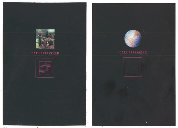 Искусство плаката вРоссии 1884–1991 (1985г, часть 4-ая). Изображение № 41.