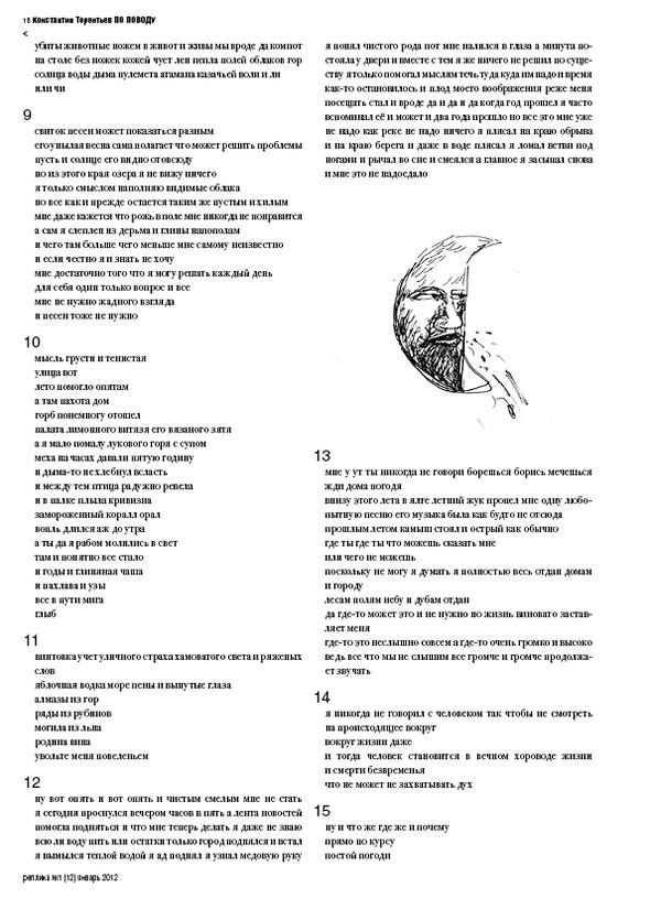 Реплика 12. Газета о театре и других искусствах. Изображение № 17.