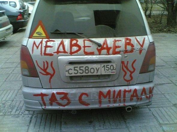 Молодой человек сутки ездил поМоскве наавтомобиле, раскрашенном лозунгами протеста. Изображение № 3.