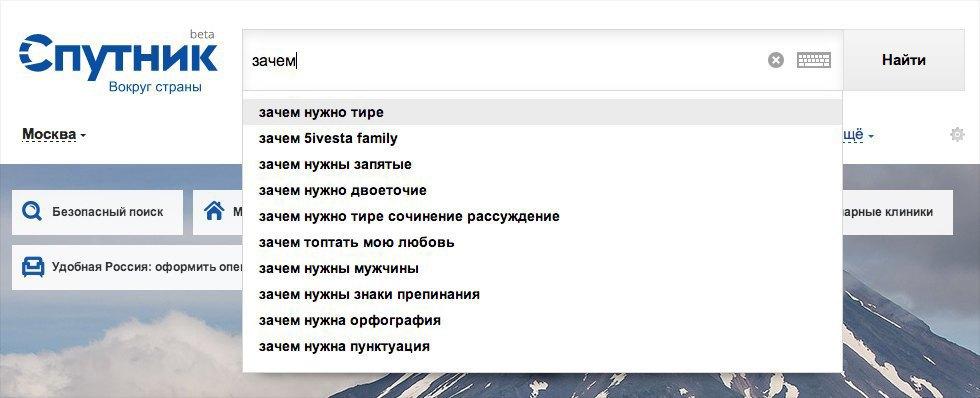 Чем отличаются частые поисковые запросы в «Спутнике», «Яндексе» и Google. Изображение № 12.