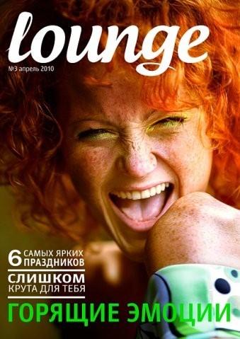 Lounge #3. Изображение № 1.
