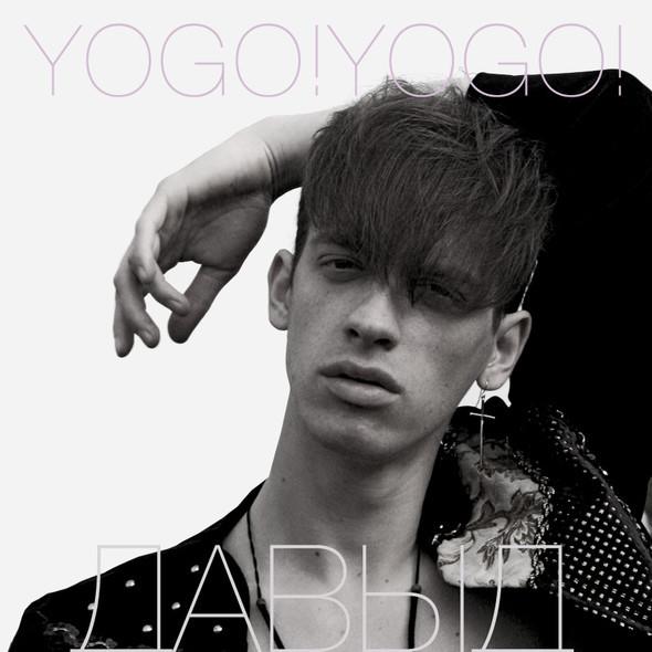«Этот битвмоей голове» Альбом группы YOGO! YOGO!. Изображение № 1.