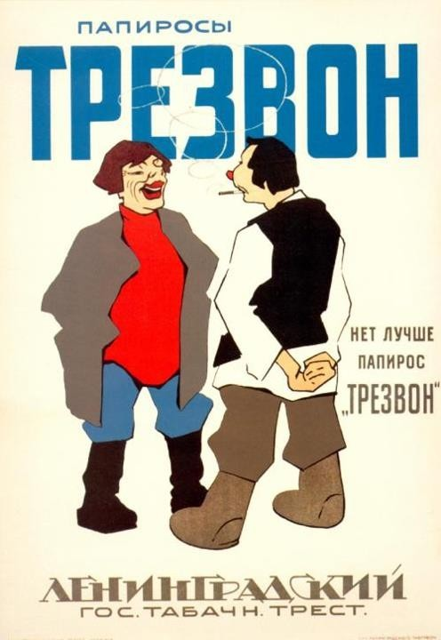Фестиваль советской рекламы. Изображение № 7.